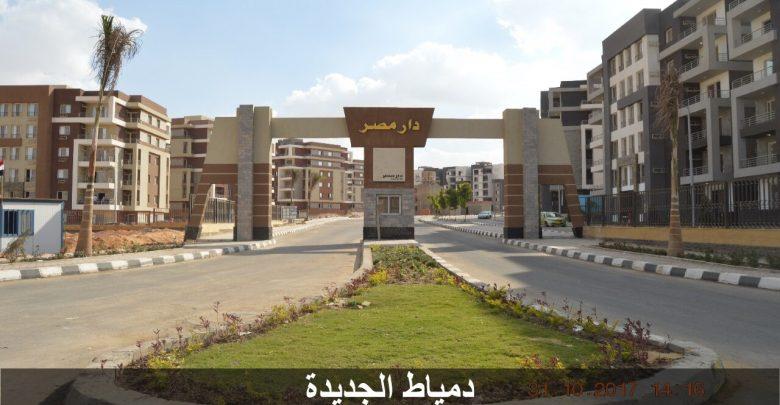 مشروع دار مصر فى دمياط الجديدة